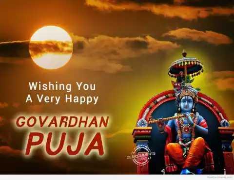 🙏 गोवर्धन पूजा - Wishing You A Very Happy GOVARDHAN PUJA - ShareChat