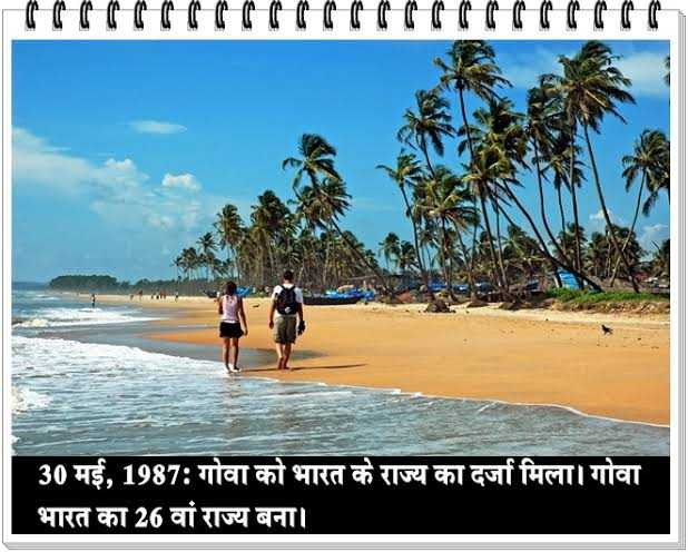 💐गोवा राज्य दिन - 30 मई , 1987 : गोवा को भारत के राज्य का दर्जा मिला । गोवा भारत का 26 वां राज्य बना । - ShareChat
