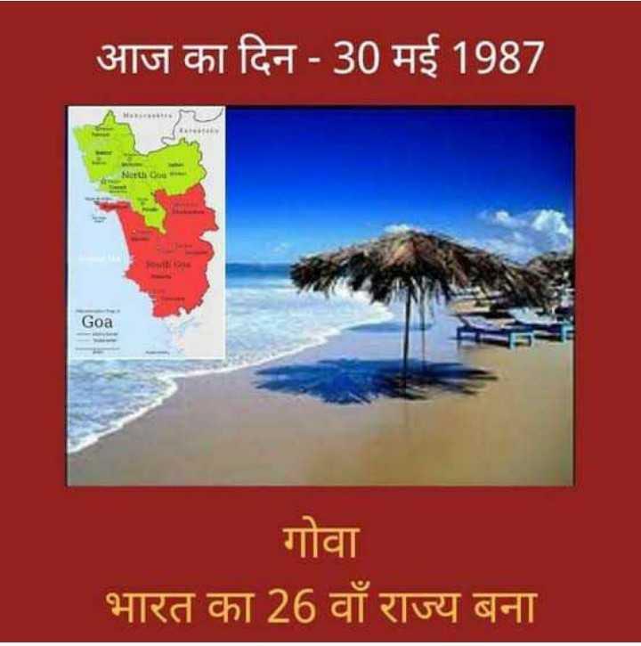 💐गोवा राज्य दिन - आज का दिन - 30 मई 1987 North Goa गोवा भारत का 26 वाँ राज्य बना - ShareChat