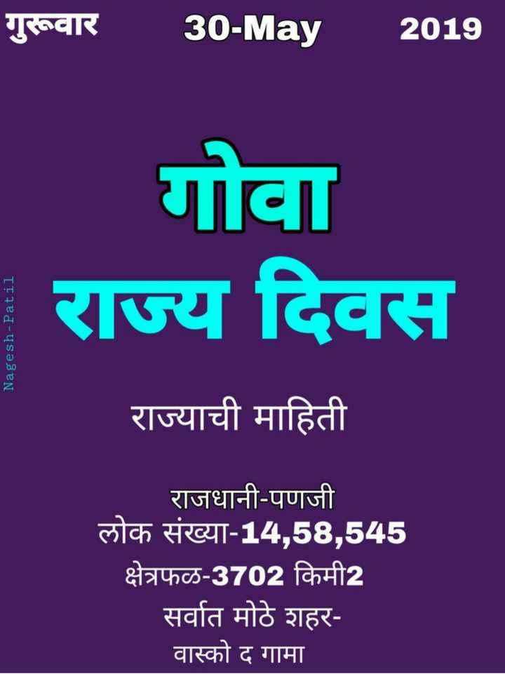 💐गोवा राज्य दिन - गुरूवार 30 - May 2019 गोवा राज्य दिवस Nagesh - Patil राज्याची माहिती राजधानी - पणजी लोक संख्या - 14 , 58 , 545 क्षेत्रफळ - 3702 किमी2 सर्वात मोठे शहर   वास्को द गामा । - ShareChat