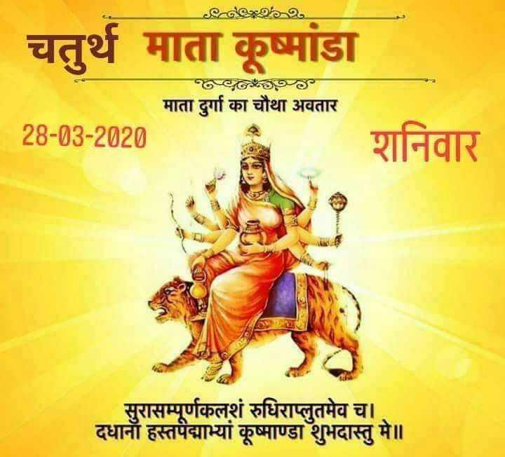 🐄 गौ माता - sdex9 - 20 चतुर्थ माता कूष्मांडा माता दुर्गा का चौथा अवतार 28 - 03 - 2020 शनिवार सुरासम्पूर्णकलशं रुधिराप्लुतमेव च । दधाना हस्तपैद्माभ्यां कूष्माण्डा शुभदास्तु मे ॥ - ShareChat