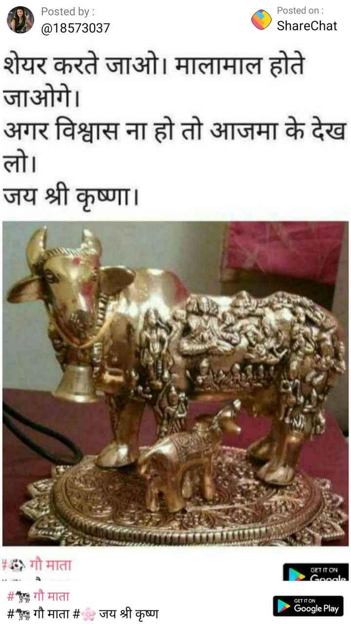 🐄 गौ माता - Posted by : @ 18573037 Posted on : ShareChat शेयर करते जाओ । मालामाल होते जाओगे । अगर विश्वास ना हो तो आजमा के देख लो । जय श्री कृष्णा । गौ माता GET IT ON Gosala GET IT ON # _ _ # गौ माता गौ माता # Google Play जय श्री कृष्ण - ShareChat