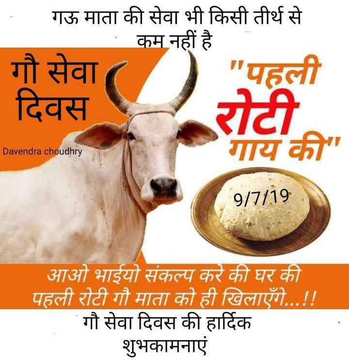🐄 गौ सेवा दिवस - गऊ माता की सेवा भी किसी तीर्थ से   कम नहीं है । गौ सेवा पहली दिवस Davendra choudhry गाय की 9 / 7 / 19 आओ भाईयो संकल्प करे की घर की पहली रोटी गौ माता को ही खिलाएँगे . . . ! ! गौ सेवा दिवस की हार्दिक   शुभकामनाएं - ShareChat