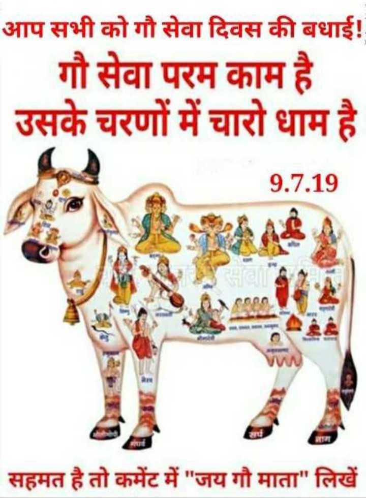 🐄 गौ सेवा दिवस - आप सभी को गौ सेवा दिवस की बधाई ! गौ सेवा परम काम है । उसके चरणों में चारो धाम है । 9 . 7 . 19 T सहमत है तो कमेंट में जय गौ माता लिखें - ShareChat