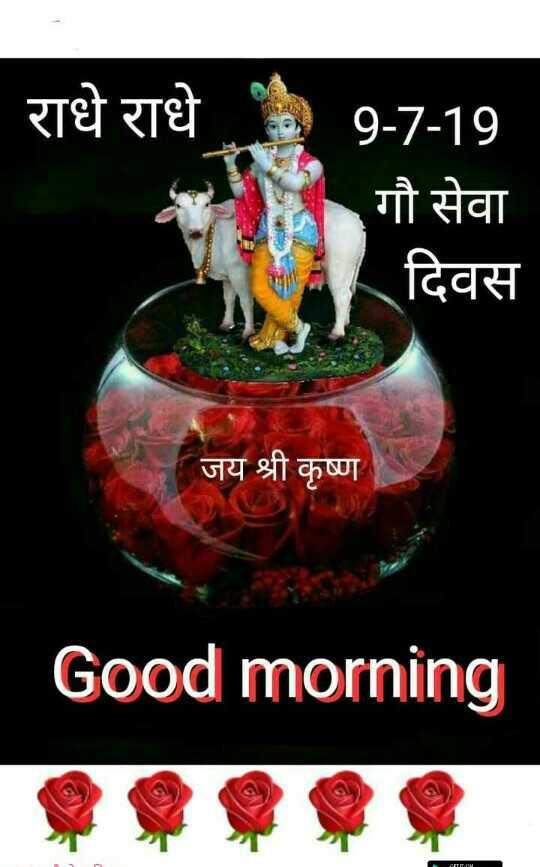 🐄 गौ सेवा दिवस -   राधे राधे 9 - 7 - 19 गौ सेवा   दिवस ( जय श्री कृष्ण Good morning - ShareChat