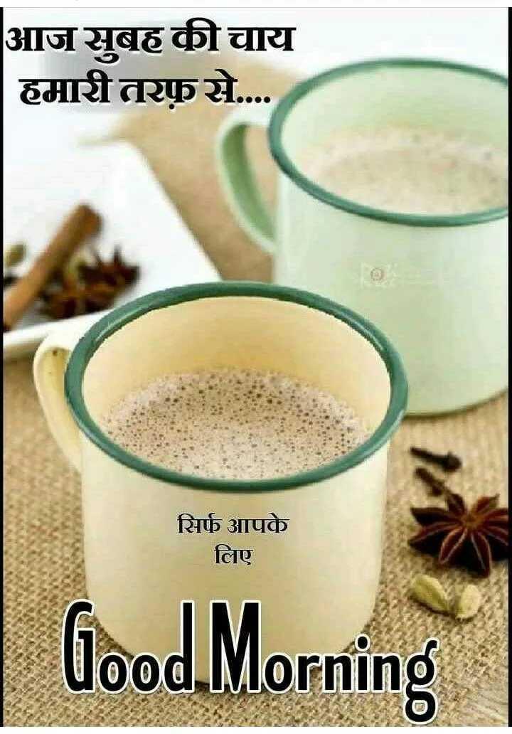 🗂ग्रीटिंग कार्ड - आज सुबह की चाय   हमारी तरफसे . . . सिर्फ आपके लिए Good Morning - ShareChat