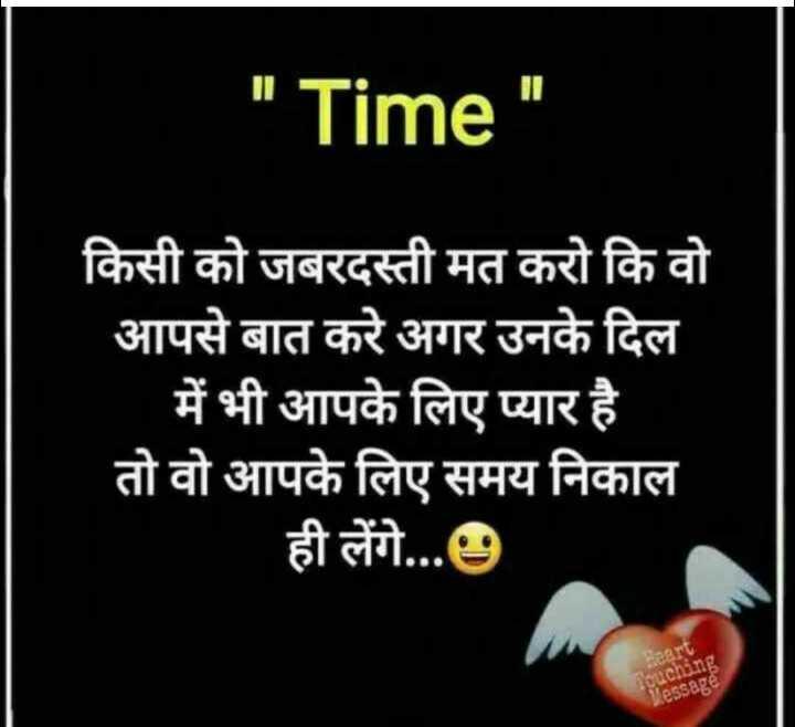 🔐 ग्रुप: अधूरा इश्क - Time किसी को जबरदस्ती मत करो कि वो आपसे बात करे अगर उनके दिल _ _ _ में भी आपके लिए प्यार है । तो वो आपके लिए समय निकाल ही लेंगे . . . * puching Message - ShareChat