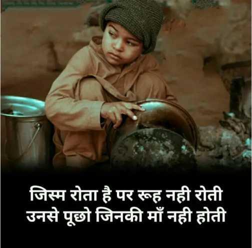 🔐 ग्रुप: इंडियन आर्मी फैन - जिस्म रोता है पर रूह नही रोती उनसे पूछो जिनकी माँ नही होती - ShareChat