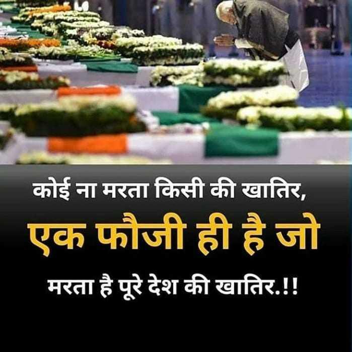 🔐 ग्रुप: इंडियन आर्मी फैन - कोई ना मरता किसी की खातिर , एक फौजी ही है जो मरता है पूरे देश की खातिर . ! ! - ShareChat