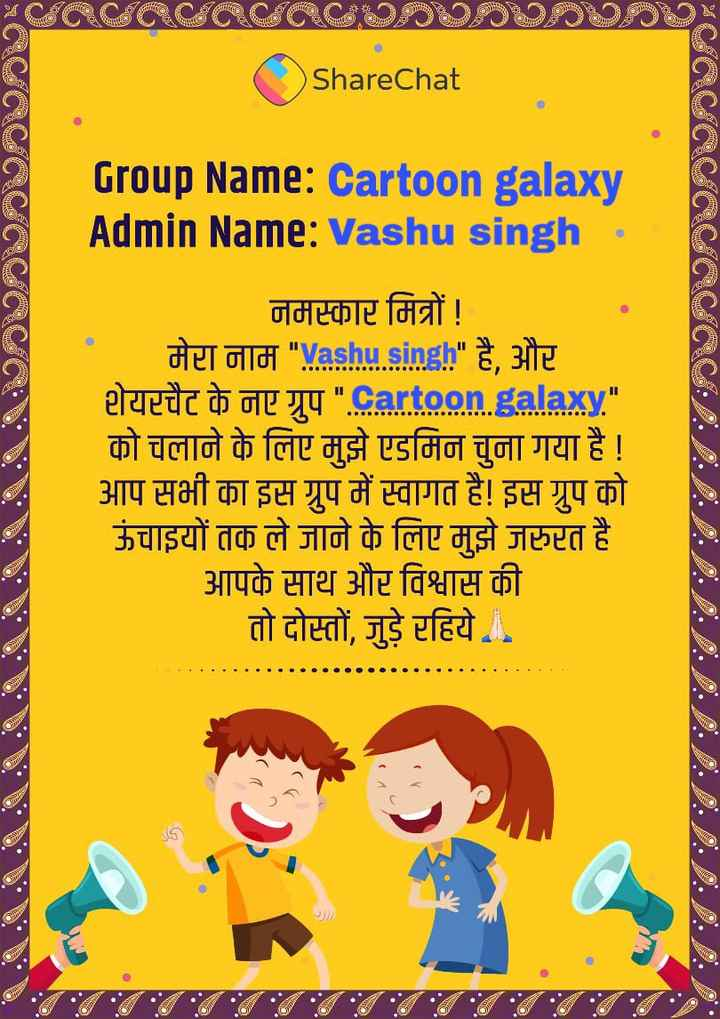 🔐 ग्रुप: कार्टून गैलेक्सी - PEACECRCHERCCCOD ShareChat PORORRORLDRO Group Name : Cartoon galaxy Admin Name : Vashu singh . नमस्कार मित्रों ! मेरा नाम Vashu . singh है , और शेयरचैट के नए ग्रुप Cartoon . galaxy . को चलाने के लिए मुझे एडमिन चुना गया है ! आप सभी का इस ग्रुप में स्वागत है ! इस ग्रुप को ऊंचाइयों तक ले जाने के लिए मुझे जरुरत है आपके साथ और विश्वास की तो दोस्तों , जुड़े रहिये CACEACHECHECHECL - ShareChat