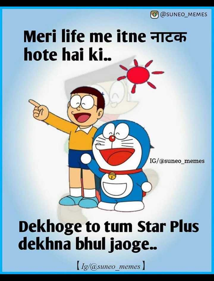🔐Backbenchers😂 - o @ SUNEO _ MEMES Meri life me itne नाटक hote hai ki . . IG / @ suneo _ memes Dekhoge to tum Star Plus dekhna bhul jaoge . . ( 1g / @ suneo _ memes ) - ShareChat