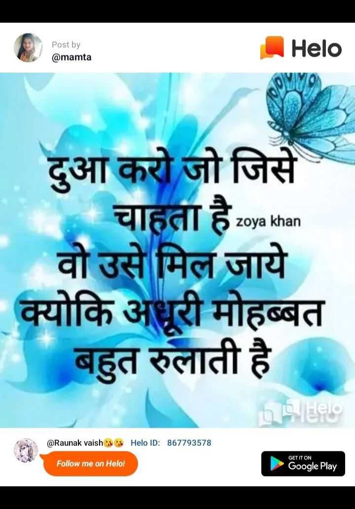 🔐 ग्रुप: कुछ सीख - Post by @ mamta दुआ करो जो जिसे - चाहता है roya khan वो उसे मिल जाये क्योकि अधूरी मोहब्बत बहुत रुलाती है @ Raunak vaish ID : 867793578 GET IT ON Follow me on ! Google Play - ShareChat