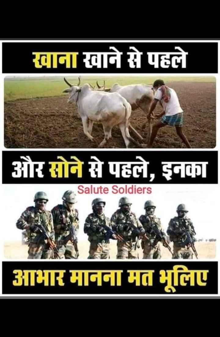 🔐 ग्रुप: कुछ सीख - खाना खाने से पहले । और सोने से पहले , इनका Salute Soldiers आभारमानन - ShareChat