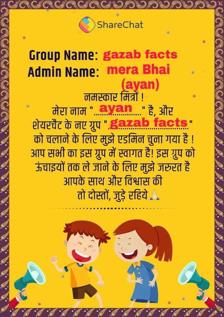 🔐 ग्रुप: गज़ब फैक्ट्स - PERCECICIRCCaCO305500 ShareChat BRORRORTOON PACERCOACHCECHERCHOICE Group Name : gazab facts Admin Name : mera Bhai . ( ayan ) नमस्कार मित्रों ! मेरा नाम ayan . . . है , और शेयरचैट के नए ग्रुप . gazab . facts . को चलाने के लिए मुझे एडमिन चुना गया है ! आप सभी का इस ग्रुप में स्वागत है ! इस ग्रुप को ऊंचाइयों तक ले जाने के लिए मुझे जरुरत है आपके साथ और विश्वास की तो दोस्तों , जुड़े रहिये . . . . . . . - ShareChat