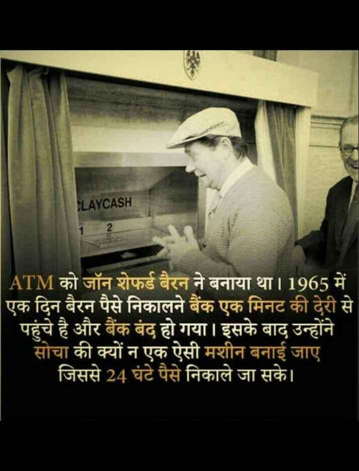 🔐 ग्रुप: 🏅जनरल नॉलेज 🏆 - LAYCASH | ATM को जॉन शेफर्ड बैरन ने बनाया था । 1965 में एक दिन बैरन पैसे निकालने बैंक एक मिनट की देरी से पहुंचे है और बैंक बंद हो गया । इसके बाद उन्होंने सोचा की क्यों न एक ऐसी मशीन बनाई जाए जिससे 24 घंटे पैसे निकाले जा सके । - ShareChat