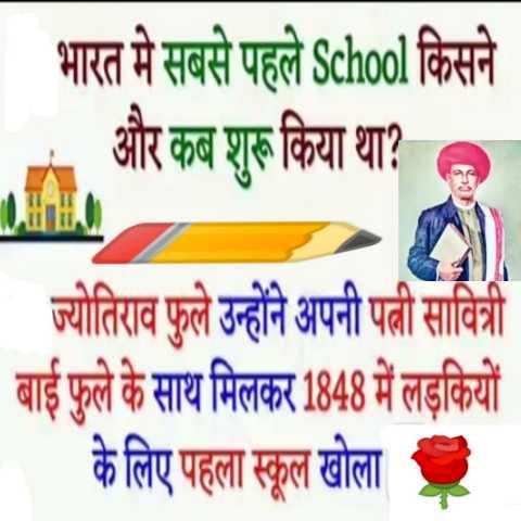 🔐 ग्रुप: 🏅जनरल नॉलेज 🏆 - भारत मे सबसे पहले School किसने और कब शुरू किया था ? Ce ज्योतिराव फुले उन्होंने अपनी पत्नी सावित्री बाई फुले के साथ मिलकर 1848 में लड़कियों के लिए पहला स्कूल खोला - ShareChat