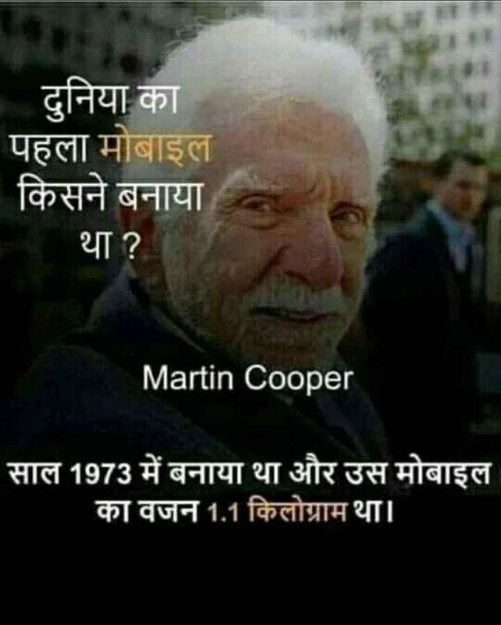 🔐 ग्रुप: 🏅जनरल नॉलेज 🏆 - - दुनिया का पहला मोबाइल किसने बनाया था ? Martin Cooper साल 1973 में बनाया था और उस मोबाइल का वजन 1 . 1 किलोग्राम था । - ShareChat