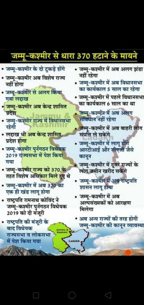🔐 ग्रुप: 🏅जनरल नॉलेज 🏆 - Praman जम्मू - कश्मीर से धारा 370 हटाने के मायने • जम्मू - कश्मीर के दो टुकड़े होंगे • जम्मू - कश्मीर में अब अलग झंडा • जम्मू - कश्मीर अब विशेष राज्य नहीं रहेगा नहीं होगा जम्मू - कश्मीर में अब विधानसभा जम्मू - कश्मीर से अलग किया । का कार्यकाल 5 साल का रहेगा गया लद्दाख • जम्मू - कश्मीर में पहले विधानसभा जम्मू - कश्मीर अब केन्द्र शासित का कार्यकाल 6 साल का था प्रदेश जम्मू - कश्मीर में अब अलग जम्मू - कश्मीर राज्य में विधानसभा संविधान नहीं रहेगा रहेगी Kashmir • जम्मू - कश्मीर में अब बाहरी लोग • लद्दाख भी अब केन्द्र शासित संपत्ति ले सकेंगे प्रदेश होगा • जम्मू - कश्मीर में लागू होंगे • जम्मू - कश्मीर पुर्नगठन विधेयक आरटीआई और सीएजी जैसे 2019 राज्यसभा में पेश किया कानून गया जम्मू - कश्मीर में दूसरे राज्यों के • जम्मू - कश्मीर राज्य को 370 के लोग जमीन खरीद सकेंगे तहत विशेष अधिकार मिले हुए थे • जम्मू - कश्मीर में अब राष्ट्रपति • जम्मू - कश्मीर में अब 370 का शासन लागू होगा एक ही खंड लागू होगा • जम्मू - कश्मीर में अब • राष्ट्रपति रामनाथ कोविंद ने अल्पसंख्यकों को आरक्षण जम्मू - कश्मीर पुर्नगठन विधेयक मिलेगा 2019 को दी मंजूरी राष्ट्रपति की मंजूरी के अब अन्य राज्यों की तरह होगी बाद विधेयक जम्मू - कश्मीर की कानून व्यावस्था राज्यसभा व लोकसभा में पेश किया गया Jammu Kashmir Ladakh - ShareChat