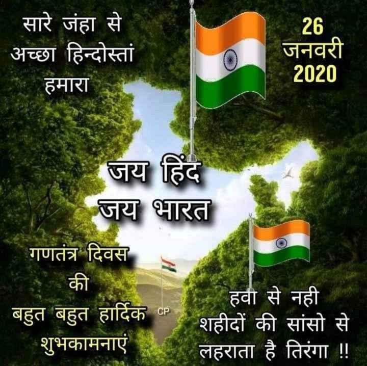 🔐 ग्रुप: जय हिंद - 26 सारे जंहा से अच्छा हिन्दोस्तां हमारा जनवरी 2020 जय हिंद जय भारत गणतंत्र दिवस हवी से नही बहुत बहुत हार्दिक cp शहीदों की सांसो से शुभकामनाएं लहराता है तिरंगा ! ! - ShareChat