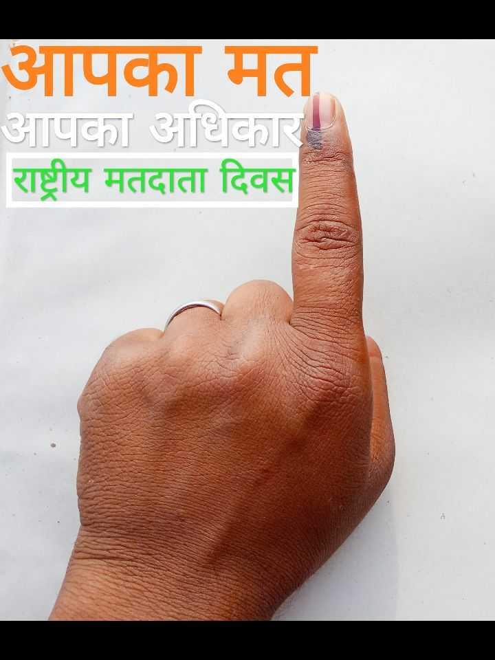 🔐 ग्रुप: जय हिंद - आपका मत आपका अधिकार राष्ट्रीय मतदाता दिवस - ShareChat