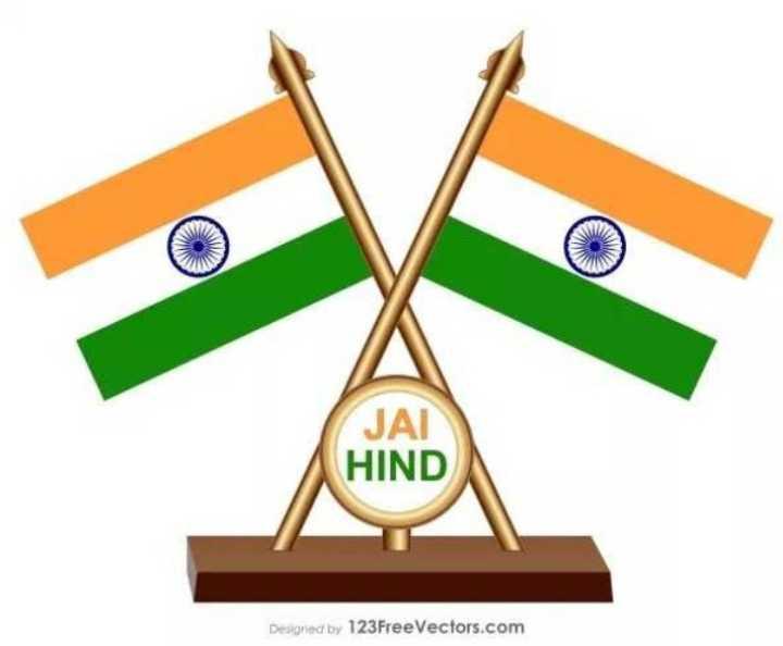 🔐 ग्रुप: जय हिंद - JAI HIND Designed by 123Free Vectors . com - ShareChat
