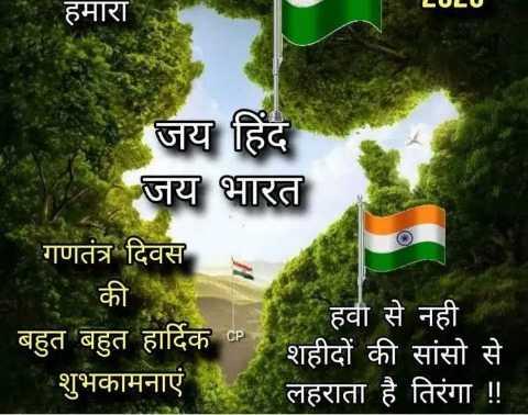 🔐 ग्रुप: जय हिंद - LULU हमारा जय हिंद जय भारत गणतंत्र दिवस की हवी से नही बहुत बहुत हार्दिक शहीदों की सांसो से शुभकामनाएं लहराता है तिरंगा ! ! - ShareChat