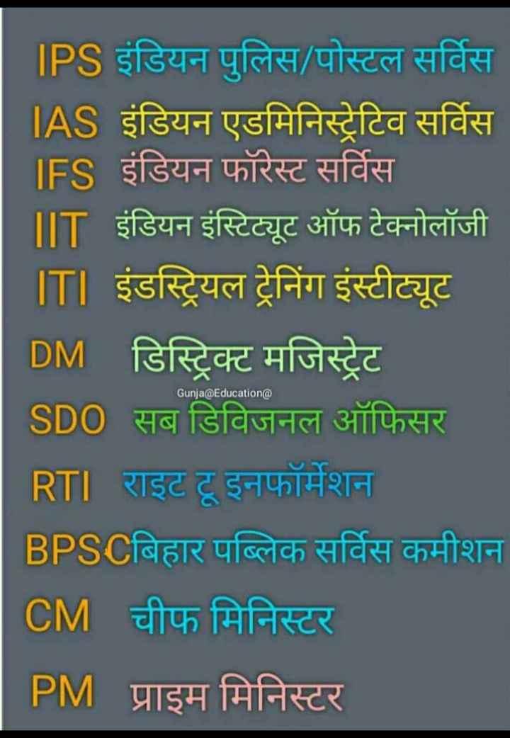 🔐 ग्रुप: तैयारी जॉब की - UY IPS इंडियन पुलिस / पोस्टल सर्विस IAS इंडियन एडमिनिस्ट्रेटिव सर्विस IFS इंडियन फॉरेस्ट सर्विस IT इंडियन इंस्टिट्यूट ऑफ टेक्नोलॉजी ITI इंडस्ट्रियल ट्रेनिंग इंस्टीट्यूट DM डिस्ट्रिक्ट मजिस्ट्रेट SDO सब डिविजनल ऑफिसर RTI राइट टू इनफॉर्मेशन BPSCबिहार पब्लिक सर्विस कमीशन CM चीफ मिनिस्टर PM प्राइम मिनिस्टर Gunja @ Education @ - ShareChat