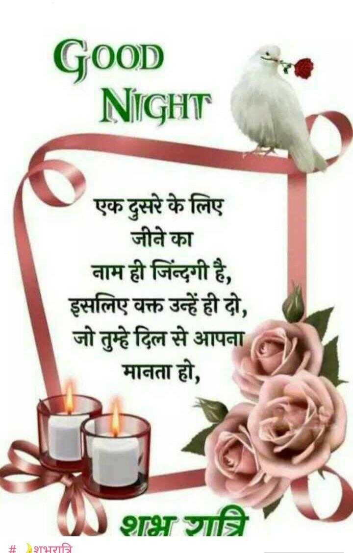 🔐 ग्रुप: देवभूमि उत्तराखंड - GOOD NIGHT GOONIGHT एक दुसरे के लिए जीने का नाम ही जिन्दगी है , इसलिए वक्त उन्हें ही दो , जो तुम्हे दिल से आपना मानता हो , 0शभ रात्रि # शभरात्रि - ShareChat