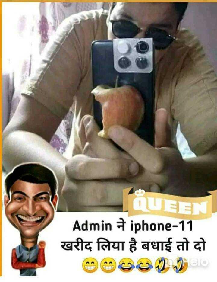 🔐 ग्रुप: दोस्ती ग्रुप - QUEEN Admin ने iphone - 11 खरीद लिया है बधाई तो दो - ShareChat