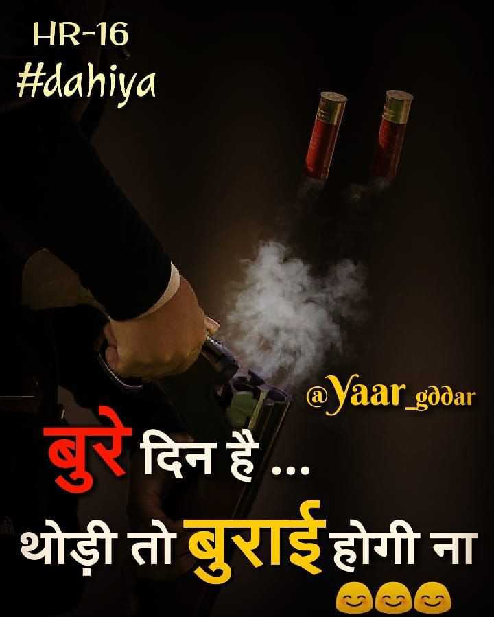 🔐 ग्रुप: पंटर लोग - HR - 16 # dahiya @ Yaar _ gddar बुरे दिन है . . . थोड़ी तो बुराई होगी ना - ShareChat