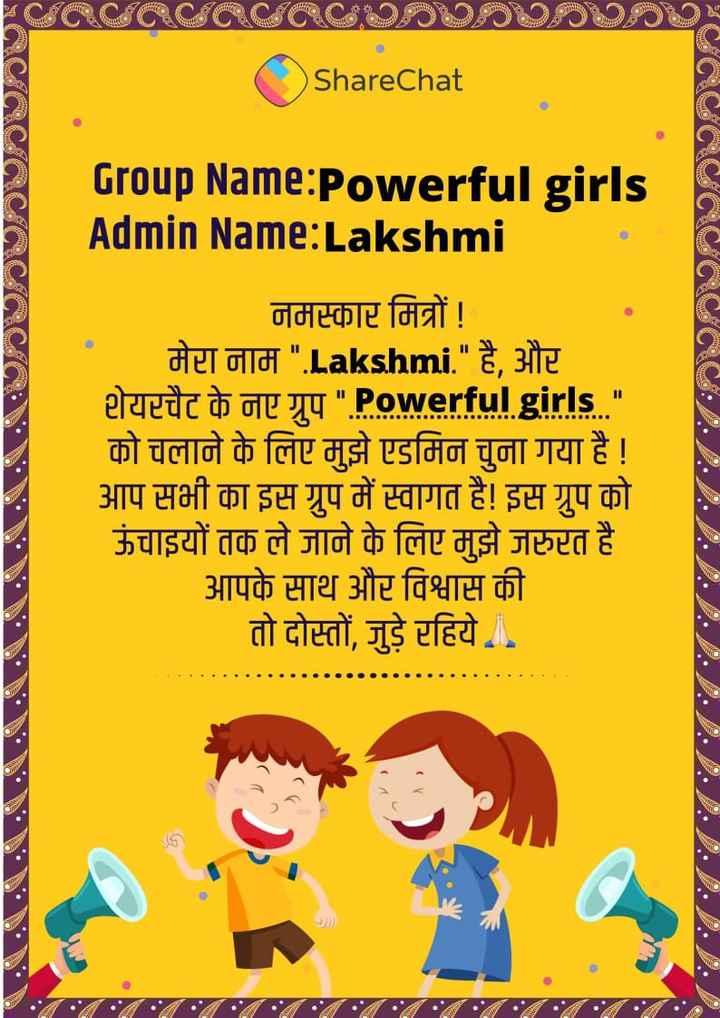 🔐 ग्रुप: पावरफुल गर्ल्स - PCCCCCCCORD00000 ShareChat Group Name : Powerful girls Admin Name : Lakshmi नमस्कार मित्रों ! मेरा नाम . Lakshmi . है , और शेयरचैट के नए ग्रुप Powerful . girls . . को चलाने के लिए मुझे एडमिन चुना गया है ! आप सभी का इस ग्रुप में स्वागत है ! इस ग्रुप को ऊंचाइयों तक ले जाने के लिए मुझे जरुरत है आपके साथ और विश्वास की तो दोस्तों , जुड़े रहिये . - ShareChat
