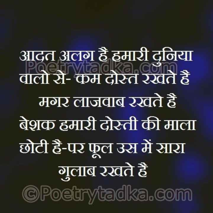 🔐 ग्रुप: प्यारे दोस्त - Poernvataoka . com आदत अलग है हमारी दुनिया वालोसे - कम दोस्त रखते हैं मगर लाजवाब रखते है बेशक हमारी दोस्ती की माला छोटी है - पर फूल उस में सारा गुलाब रखते हैं ©Poetrytadka . com - ShareChat