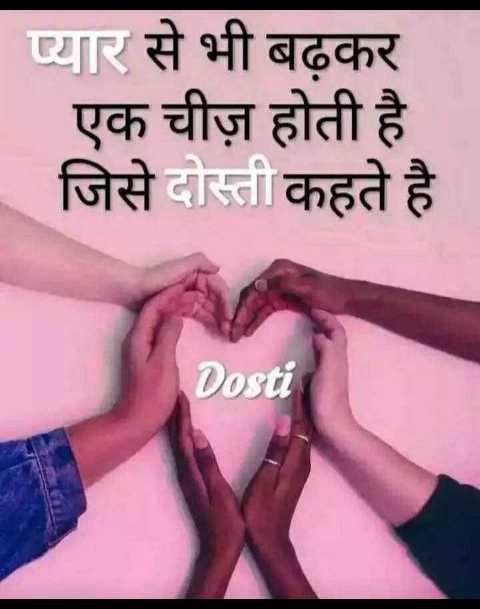 🔐 ग्रुप: प्यारे दोस्त - प्यार से भी बढ़कर एक चीज़ होती है जिसे दोस्ती कहते है Dosti - ShareChat