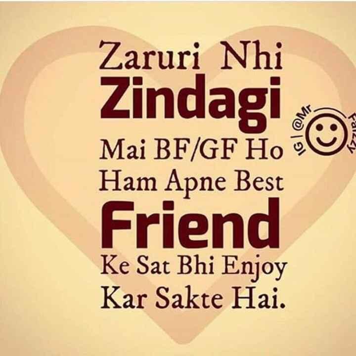 🔐 ग्रुप: प्यारे दोस्त - Zaruri Nhi Zindagi Mai BF / GFH . 0 Ham Apne Best Friend Ke Sat Bhi Enjoy Kar Sakte Hai . - ShareChat