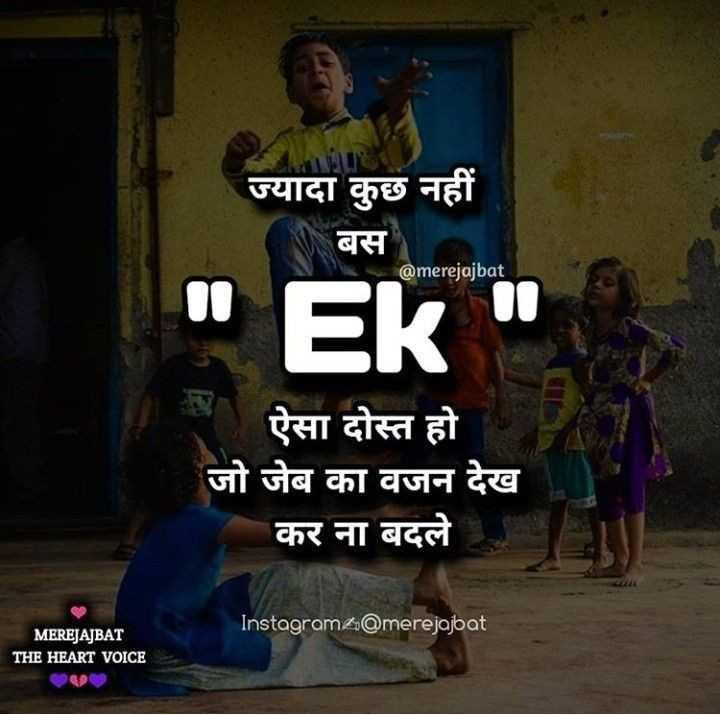 🔐 ग्रुप: प्यारे दोस्त - ज्यादा कुछ नहीं बस @ merejajbat Ek ऐसा दोस्त हो जो जेब का वजन देख कर ना बदले Instagramz @ merejajbat MEREJAJBAT THE HEART VOICE - ShareChat