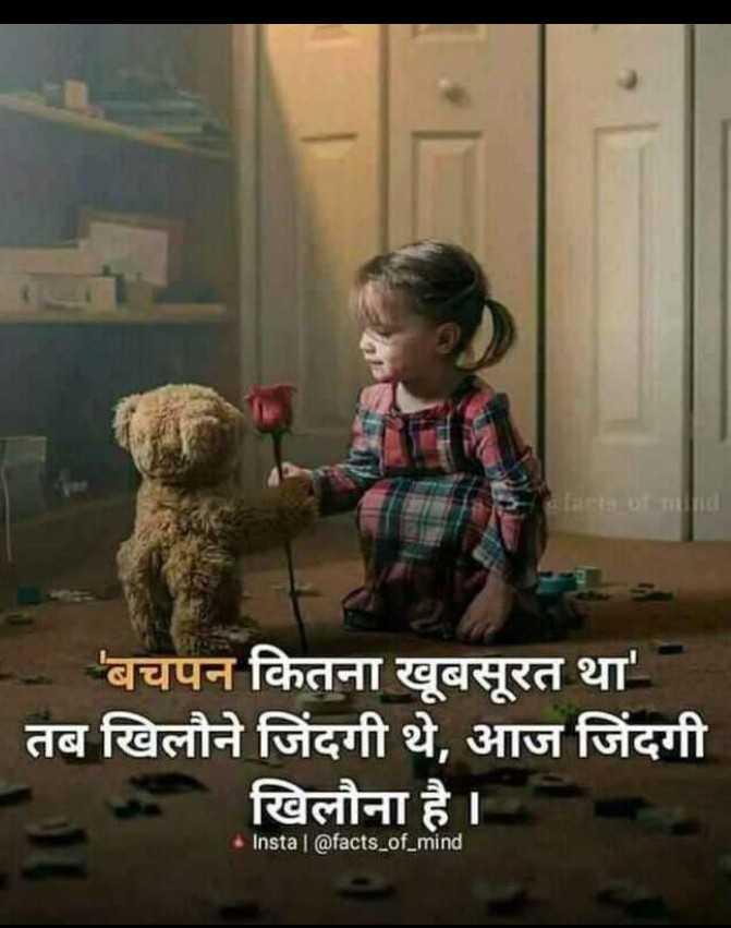 🔐 ग्रुप: बचपन की यादें - Safacts of mind ' बचपन कितना खूबसूरत था । तब खिलौने जिंदगी थे , आज जिंदगी खिलौना है । Insta @ facts _ of _ mind - ShareChat