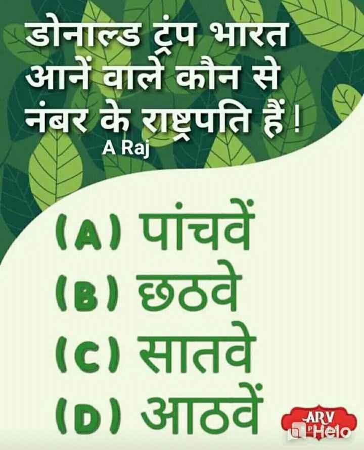 🔐 ग्रुप: मुस्कुराते रहो - डोनाल्ड ट्रंप भारत आने वाले कौन से नंबर के राष्ट्रपति हैं ! A Raj ( A ) पांचवें ( B ) छठवे c ) सातवे ( D ) आठवें हम ARV a Phelo - ShareChat