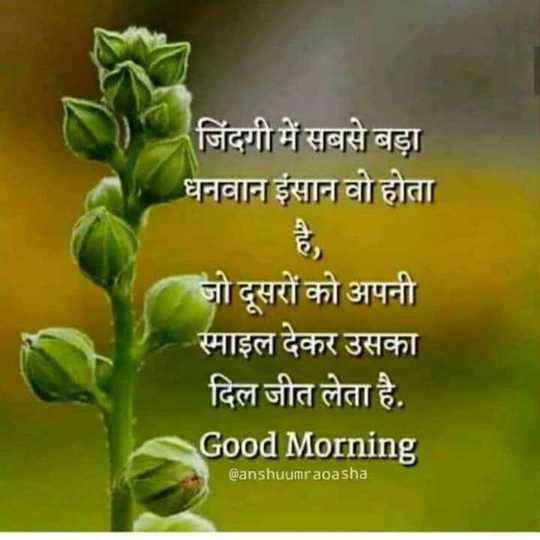 🔐 ग्रुप: मुस्कुराते रहो - जिंदगी में सबसे बड़ा धनवान इंसान वो होता जो दूसरों को अपनी स्माइल देकर उसका दिल जीत लेता है . Good Morning @ anshuumraoasha - ShareChat