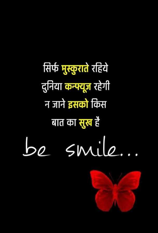 🔐 ग्रुप: मुस्कुराते रहो - सिर्फ मुस्कुराते रहिये दुनिया कन्फ्यूज रहेगी न जाने इसको किस बात का सुख है है be smile . - ShareChat