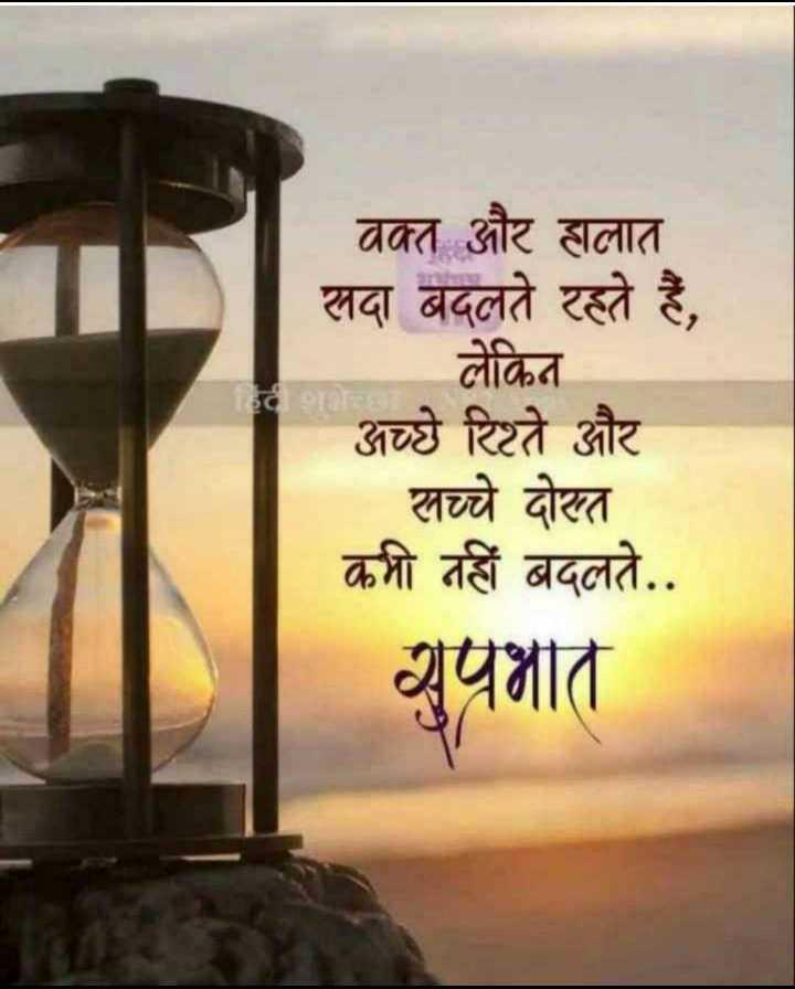 🔐 ग्रुप: मुस्कुराते रहो - वक्त और हालात सदा बदलते रहते है , लेकिन अच्छे रिश्ते और सच्चे दोस्त कभी नहीं बदलते . . रापभात - ShareChat