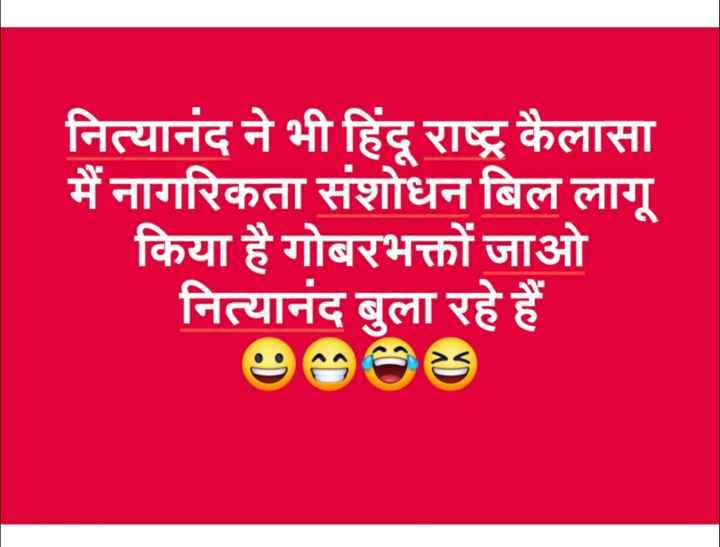 🔐 ग्रुप: संघर्ष न्यूज ग्रुप - नित्यानंद ने भी हिंदू राष्ट्र कैलासा मैं नागरिकता संशोधन बिल लागू किया है गोबरभक्तों जाओ नित्यानंद बुला रहे हैं - ShareChat