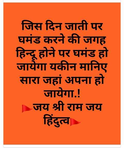 🔐 ग्रुप: संघर्ष न्यूज ग्रुप - जिस दिन जाती पर घमंड करने की जगह हिन्दू होने पर घमंड हो जायेगा यकीन मानिए सारा जहां अपना हो जायेगा . ! जय श्री राम जय हिंदुत्व - ShareChat