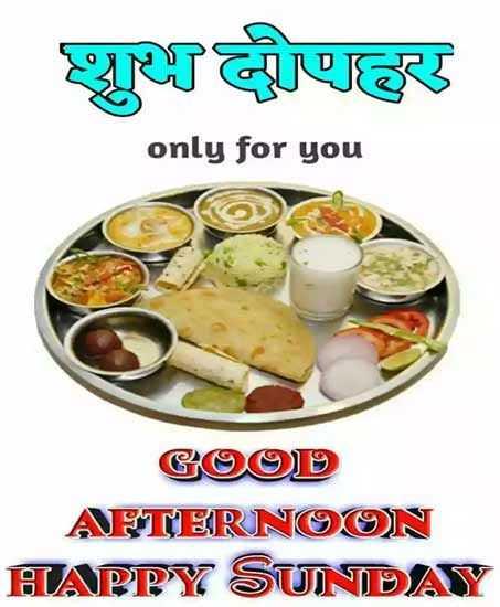 🍱घरचे जेवण / थाळी - शूभ दोपहर only for you GOOD AFTERNOON HAPPY SUNDAY - ShareChat