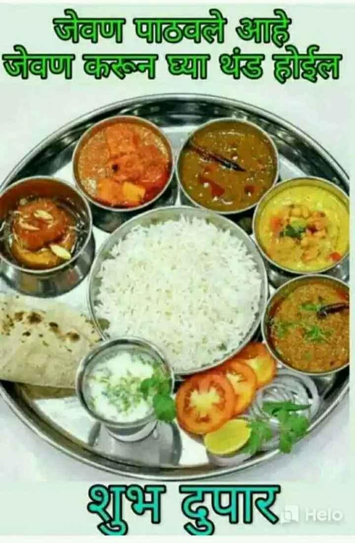 🍱घरचे जेवण / थाळी - | खैखाणा पाठवले है , खाणा का ख्या / थड ह्रौला झंझा हुए । 2 Held - ShareChat