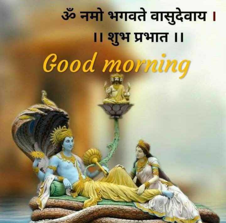 🏡घर पर रहें स्वस्थ रहें - ॐ नमो भगवते वासुदेवाय । । । शुभ प्रभात । । Good morning - ShareChat