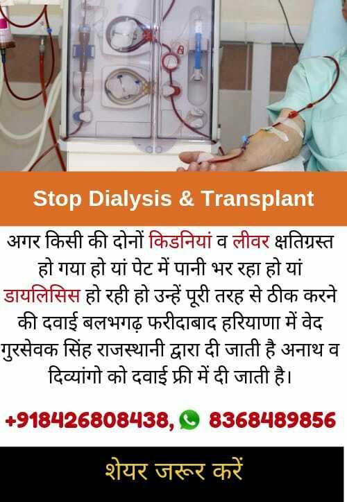 घरेलू नुस्खे - Stop Dialysis & Transplant   अगर किसी की दोनों किडनियां व लीवर क्षतिग्रस्त हो गया हो यां पेट में पानी भर रहा हो यां डायलिसिस हो रही हो उन्हें पूरी तरह से ठीक करने   की दवाई बलभगढ़ फरीदाबाद हरियाणा में वेद गुरसेवक सिंह राजस्थानी द्वारा दी जाती है अनाथ व   दिव्यांगो को दवाई फ्री में दी जाती है । + 918426808438 , 8368489856 शेयर जरूर करें - ShareChat
