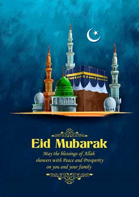 🌜 चंद्र दर्शन - COOL Eid Mubarak May the blessings of Allah showers with Peace and Prosperity on you and your family - ShareChat