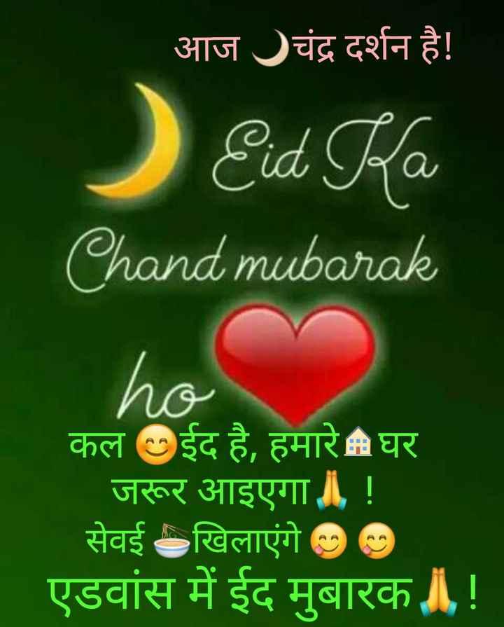 🌜 चंद्र दर्शन - आज चंद्र दर्शन है ! Eid Spa Chand mubarak ho कल ईद है , हमारे घर | जरूर आइएगा ! | सेवई खिलाएंगे 22 एडवांस में ईद मुबारक ! - ShareChat
