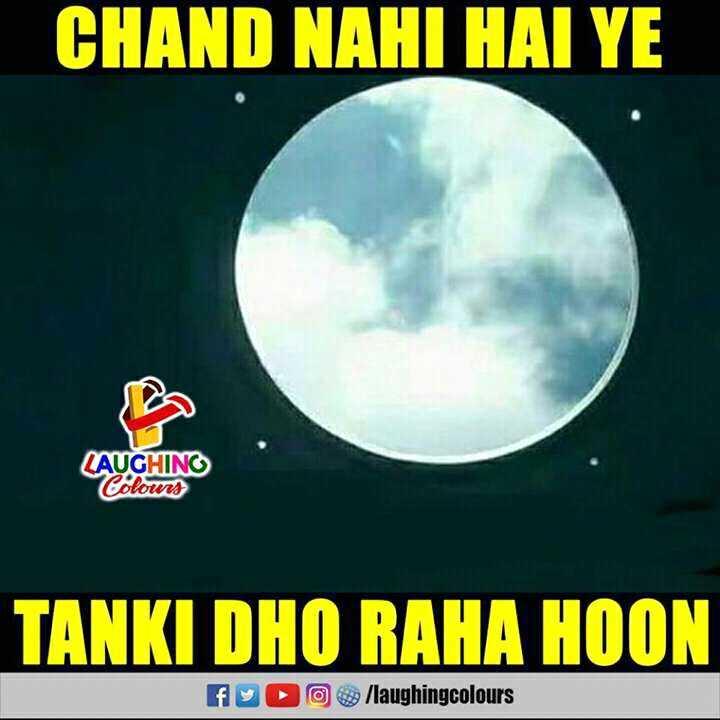 🌜 चंद्र दर्शन - CHAND NAHI HAI YE LAUGHING Colours TANKI DHO RAHA HOON fy / laughingcolours - ShareChat