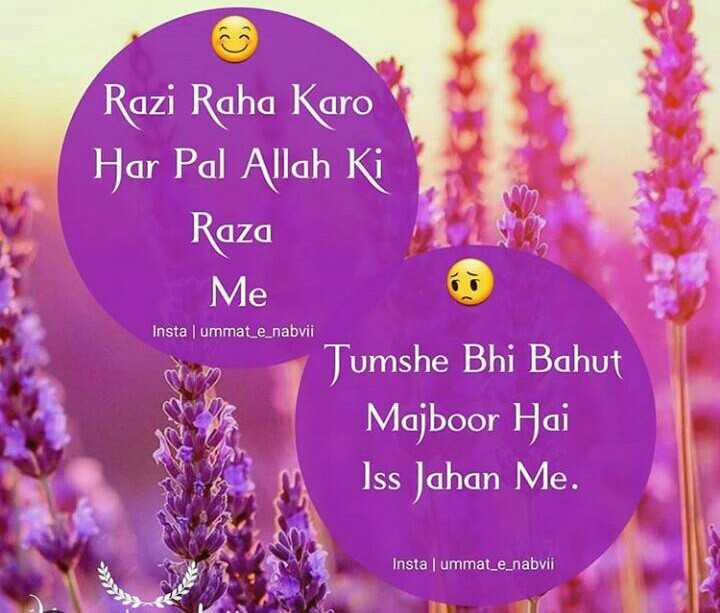 🌙 चंद्र दर्शन - Razi Raha Karo Har Pal Allah Ki Raza Me Tumshe Bhi Bahut Majboor Hai Iss Jahan Me . Insta   ummat _ e _ nabvii Insta   ummat _ e _ nabvii - ShareChat